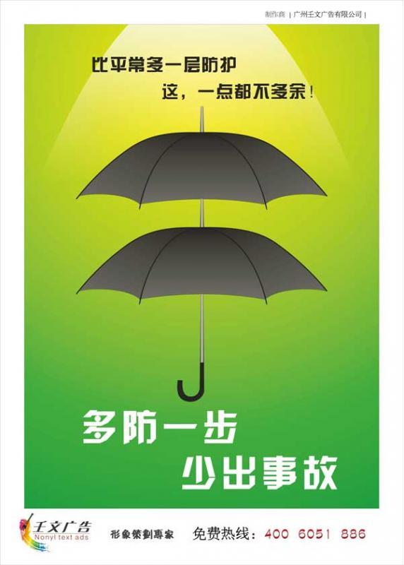 安全宣传标语_多防一步少出事故