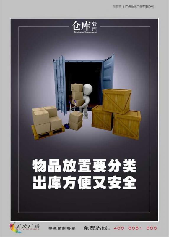 仓库管理宣传标语_物品放置要分类,出库方便又安全