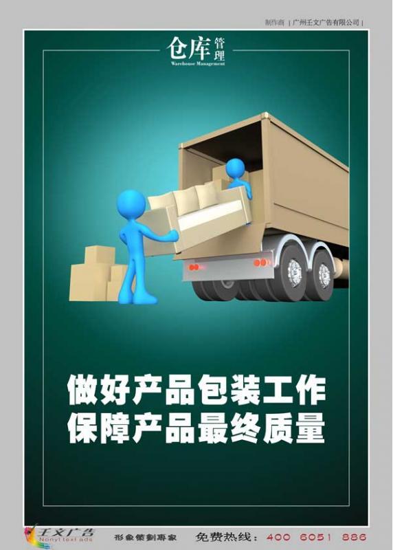 仓库标语口号_做好产品包装工作,保障产品最终质量