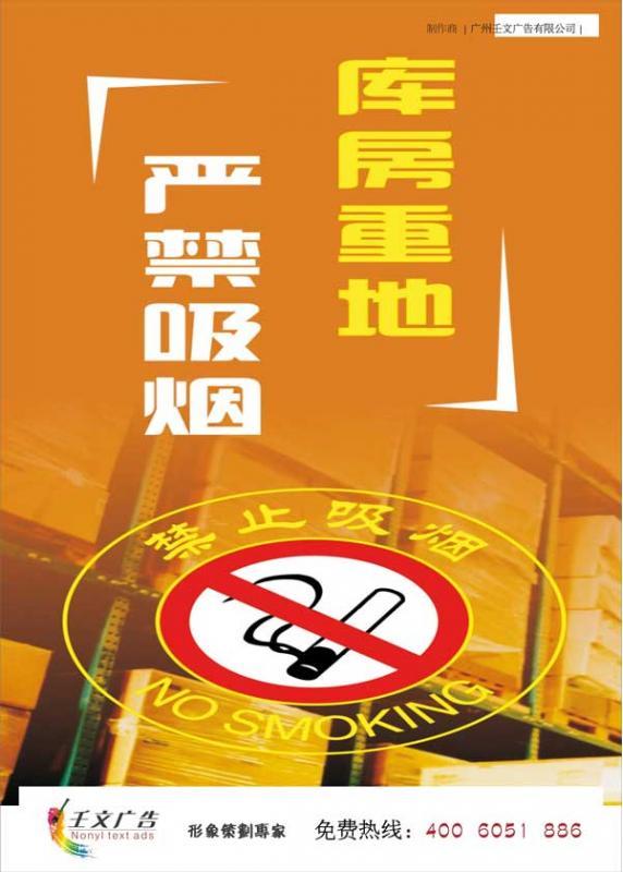 仓库管理标语_仓库重地,严禁吸烟