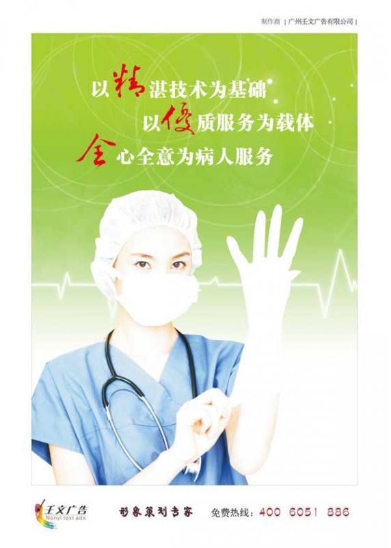 如何提升医院服务质量:以精湛技术为基础全心去意为病人服务-医
