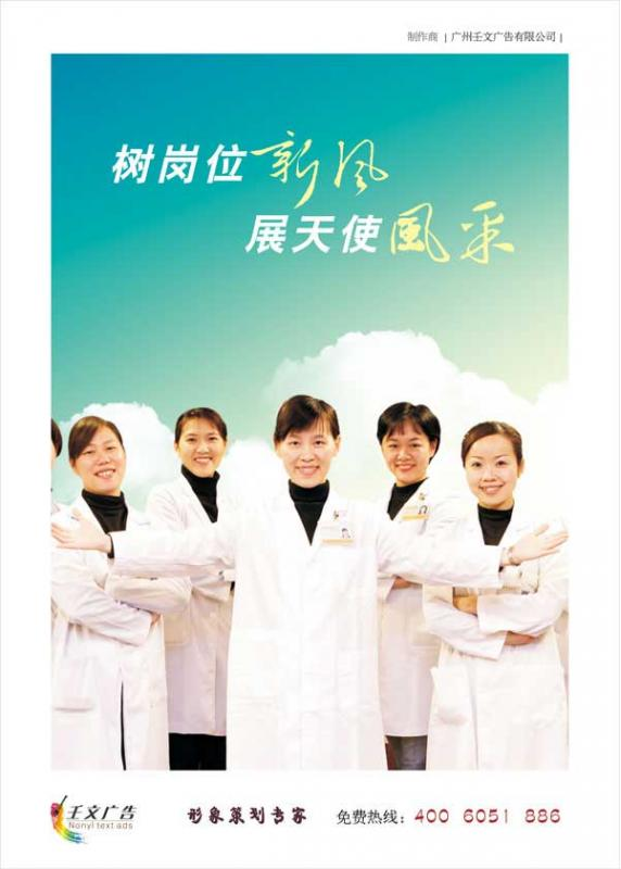 科室,医院门口处布置由我们设计的医院文化标语挂图,对提高全医护人员