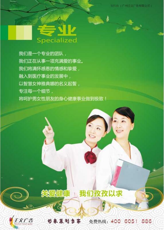 医院文化建设标语挂图_医院形象宣传标语