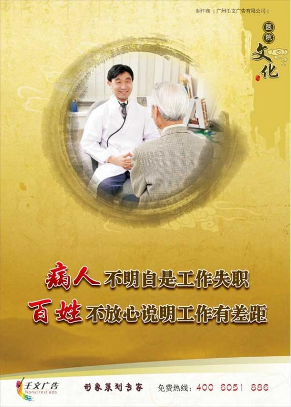 医院文化宣传标语