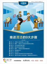 现场管理宣传标语_推进清洁的9大步骤