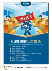 6s现场管理图片_6s推进的八大要诀