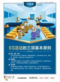 6s活动宣传标语_6s活动的三项基本原则