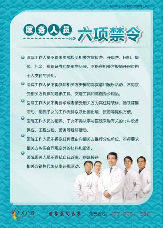 医院规章制度教育知识展板