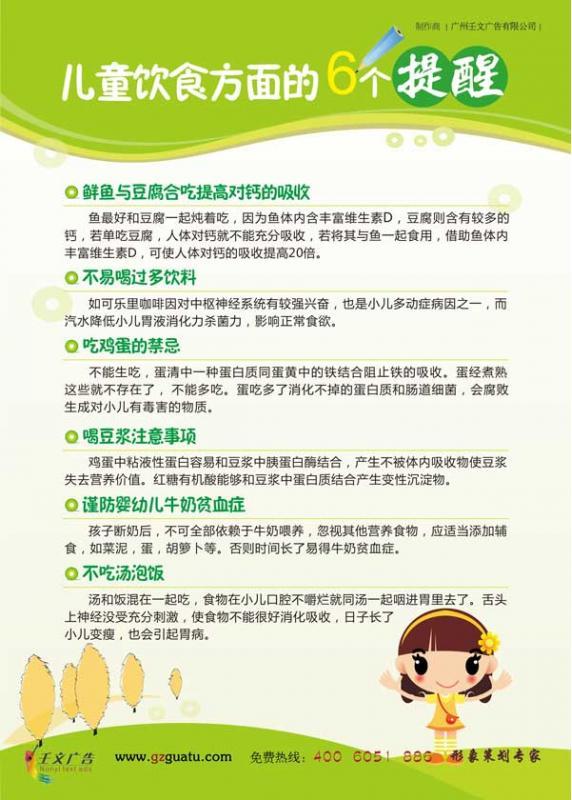 儿童宣传栏  儿童饮食方面的6个提醒