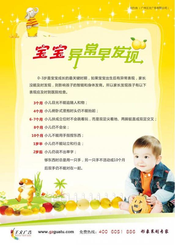 儿童宣传图片  宝宝异常早发现