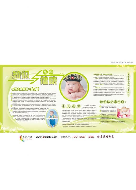 儿科科室宣传_儿科知识与健康