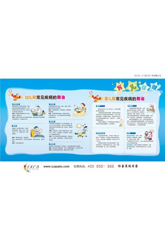 儿科健康教育宣传资料_婴幼儿期常见疾病的防治