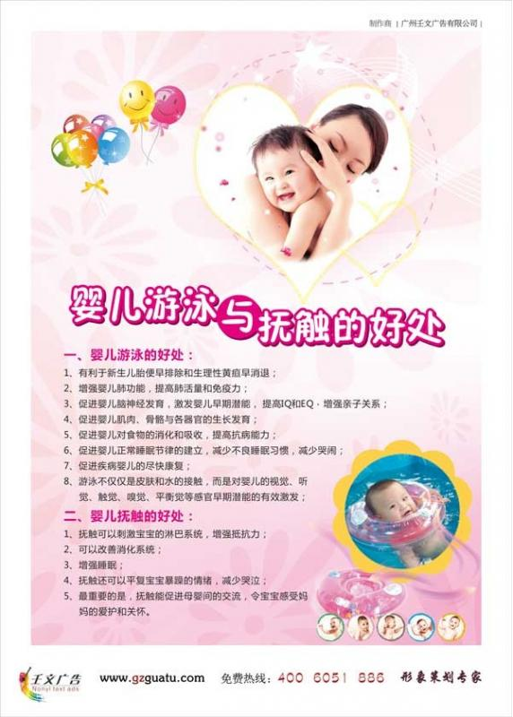 儿童医院布置_婴儿游泳与抚触的好处