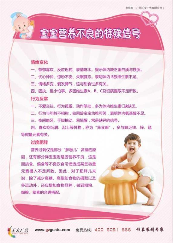 儿科健康知识标语_宝宝营养不良的特殊信号