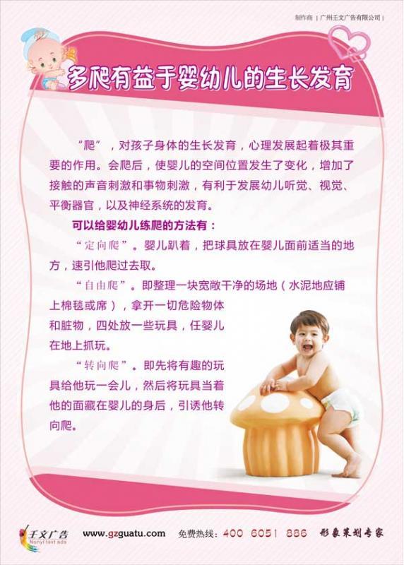 小儿科疾病健康教育挂图_多爬有益于婴幼儿的生长发育