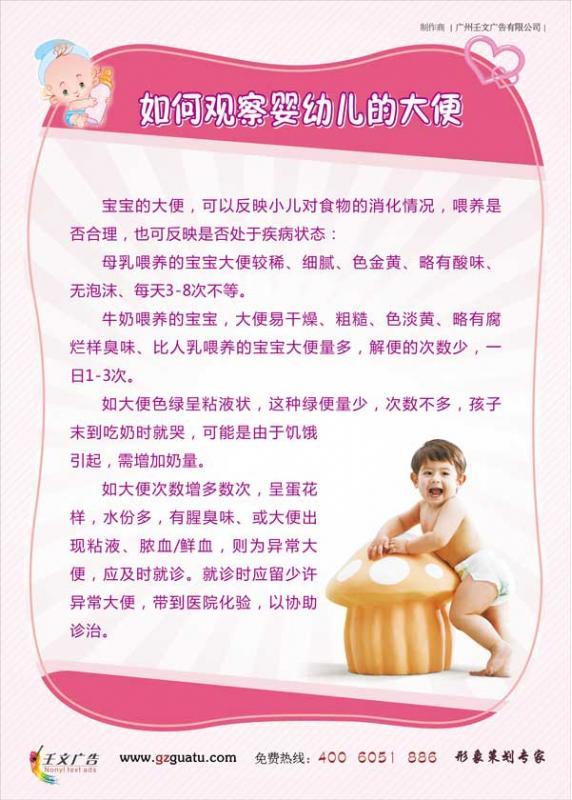 儿科常见病健康教育_如何观察婴幼儿的大便