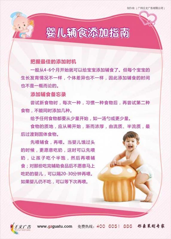 婴儿辅食添加指南
