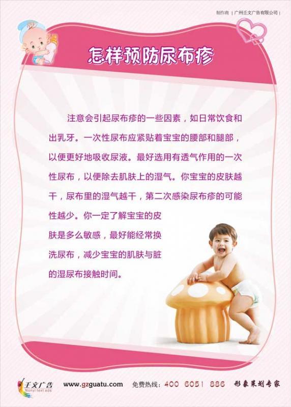 儿科健康知识宣传栏_怎样预防尿布疹