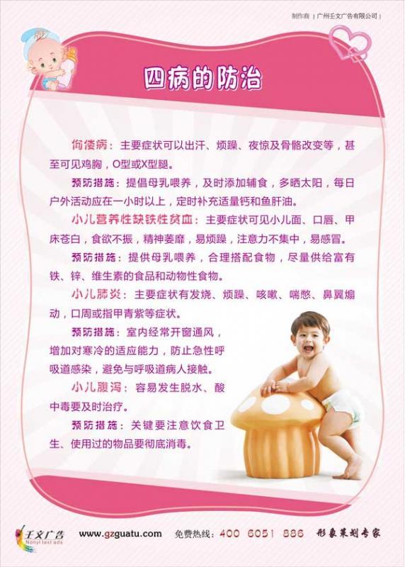 儿科健康教育宣传_四病的防治