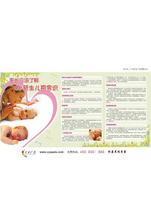 新生儿科健康宣传栏_家长应该了解新生儿期常识