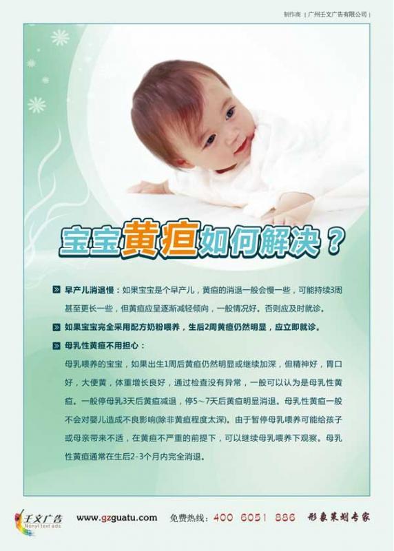 医院新生儿科标语_宝宝黄疸如何解决?