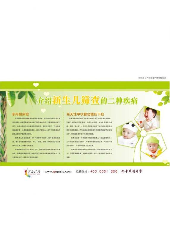 新生儿科教育宣传栏_介绍新生儿筛查的二种疾病