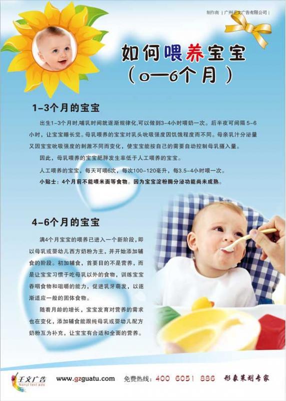 儿童保健科健康知识_如何喂养宝宝