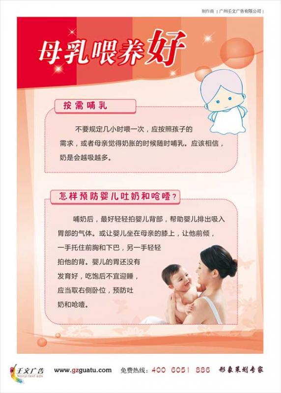 儿童医院宣传_母乳喂养好