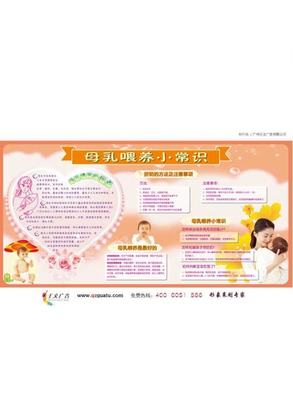 儿童保健科知识宣传_母乳喂养小常识