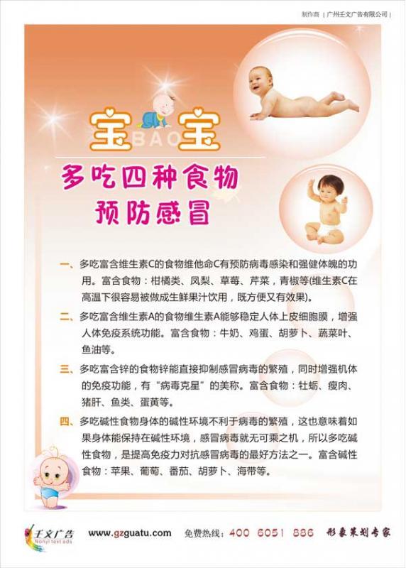 儿童保健科教育宣传_宝宝多吃四种食物预防感冒