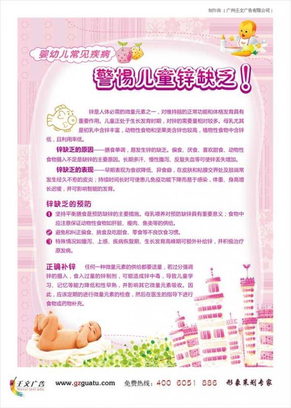 医院儿童保健科挂图_婴幼儿常见疾病,警惕儿童锌缺乏!