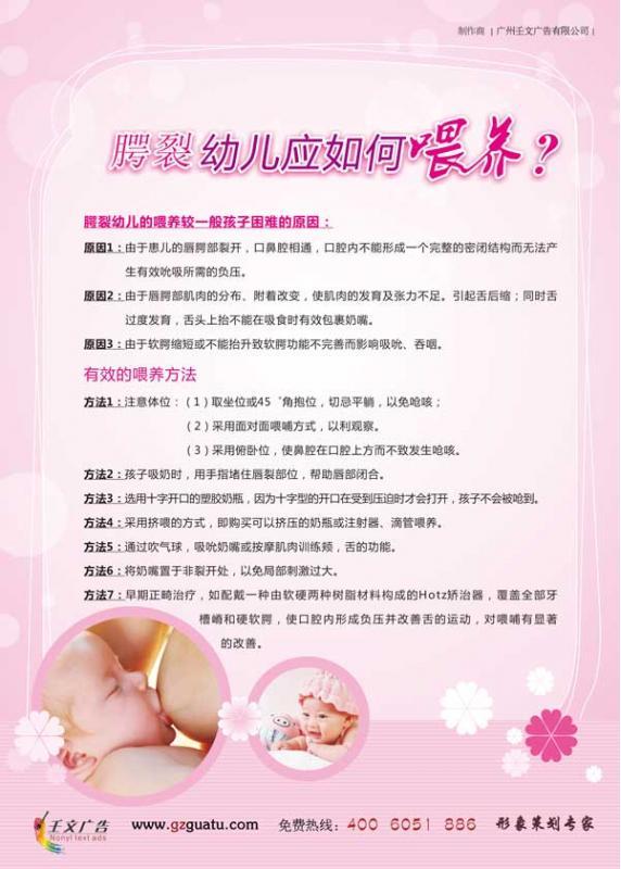 医院儿童保健科宣传挂图_腭裂幼儿应如何喂养?