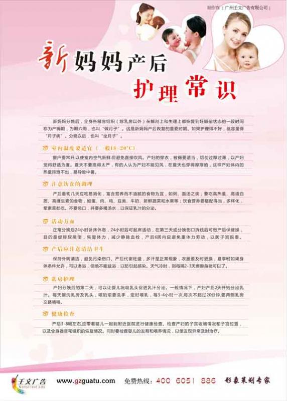 妇产科宣传标语_妇产科宣传资料_新妈妈产后护理常识_好帮手企业文化商城