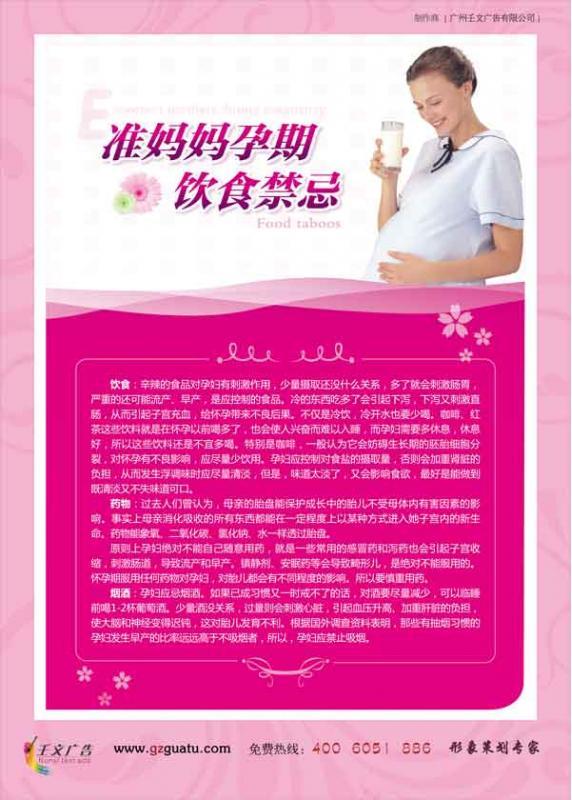 妇产科宣传标语_妇产科健康教育宣传资料_准妈妈孕期-饮食禁忌_好帮手企业文化商城