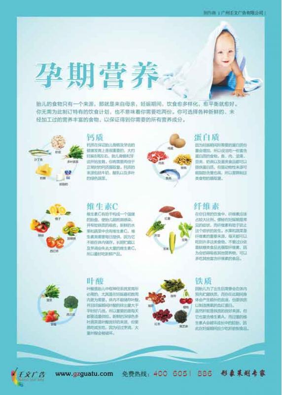 妇产科宣传标语_妇产科护理知识_孕期营养_好帮手企业文化商城