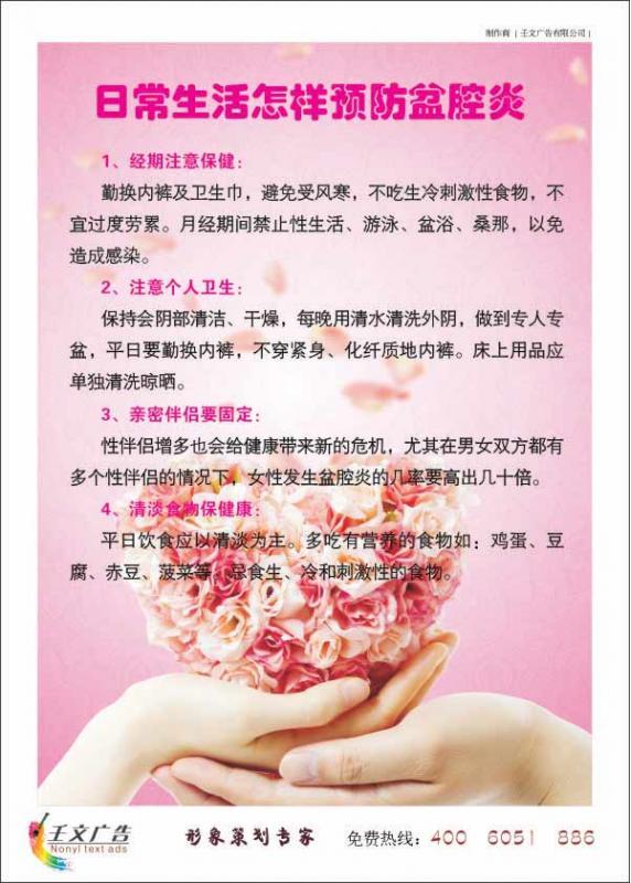 妇产科宣传标语_妇产科健康教育内容_宫颈糜烂常识_好帮手企业文化商城
