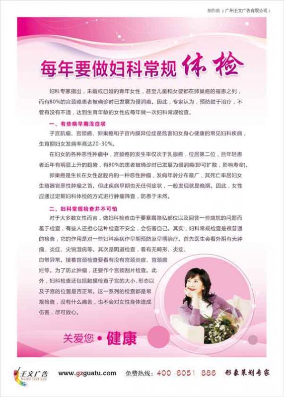妇产科宣传标语_妇产科保健知识_每年要做妇科常规体检_好帮手企业文化商城