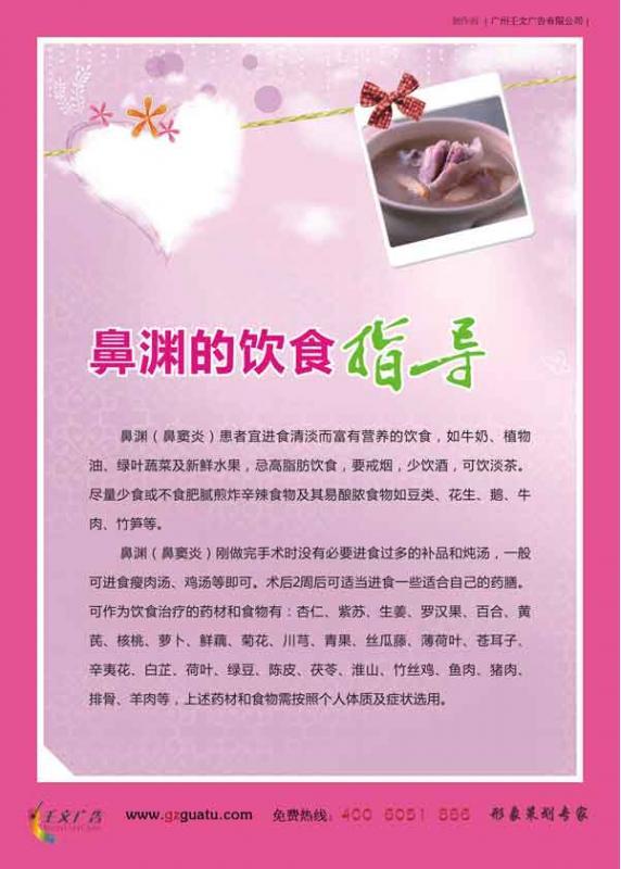 医院五官科健康教育_鼻渊的饮食指导