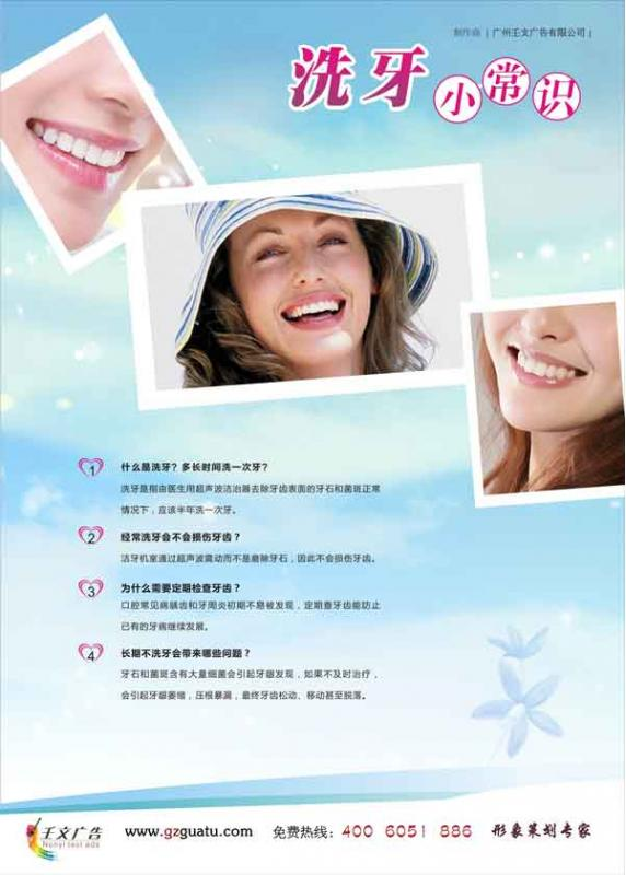 首页 医院标语 口腔科标语 牙科门诊宣传画 洗牙小常识