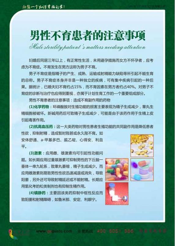 妇产科宣传标语_男科医院宣传板报_不育,男人也有一半原因_好帮手企业文化商城