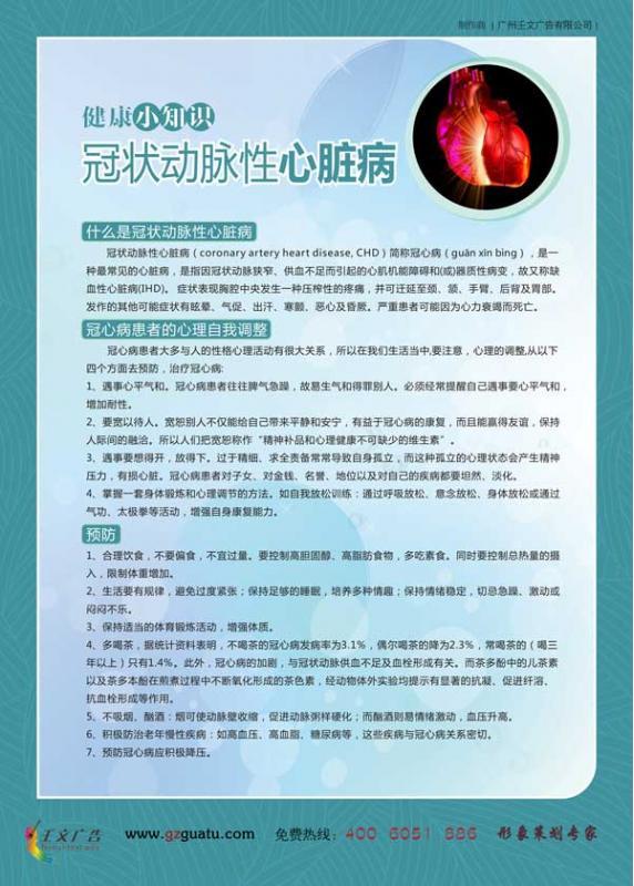 中医养生康复_康复科宣传标语_冠状动脉性心脏病_好帮手企业文化商城