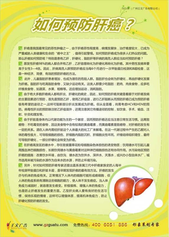 医院肿瘤科健康知识宣传栏_如何预防肝癌?