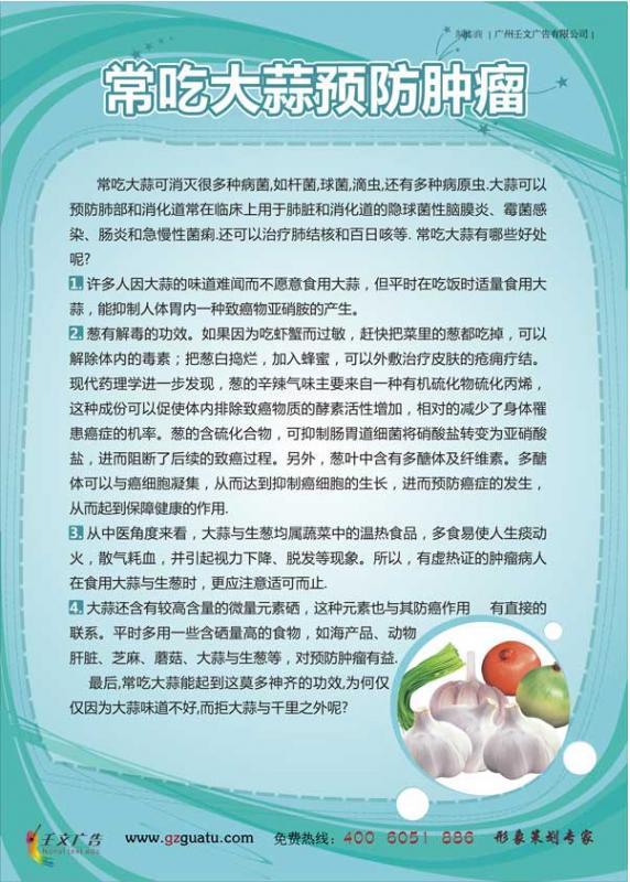 医院肿瘤科知识挂图_常吃大蒜预防肿瘤
