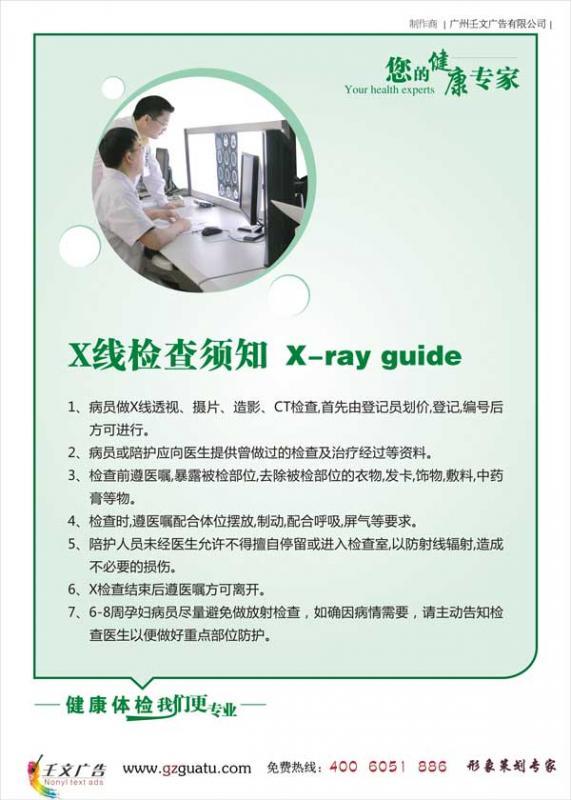 体检保健科宣传展板: x线检查须知