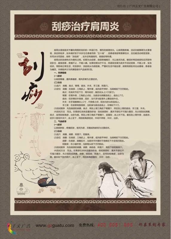 中医经络养生馆