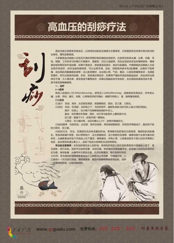 中医艾灸养生