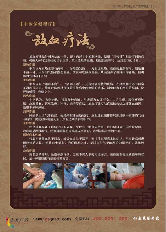 中医保健理疗放血疗法