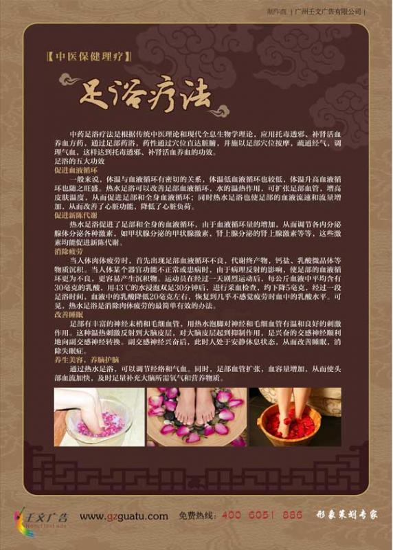 中医保健理疗足浴疗法