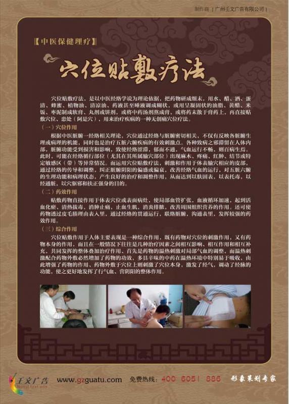 中医保健理疗穴位贴敷疗法