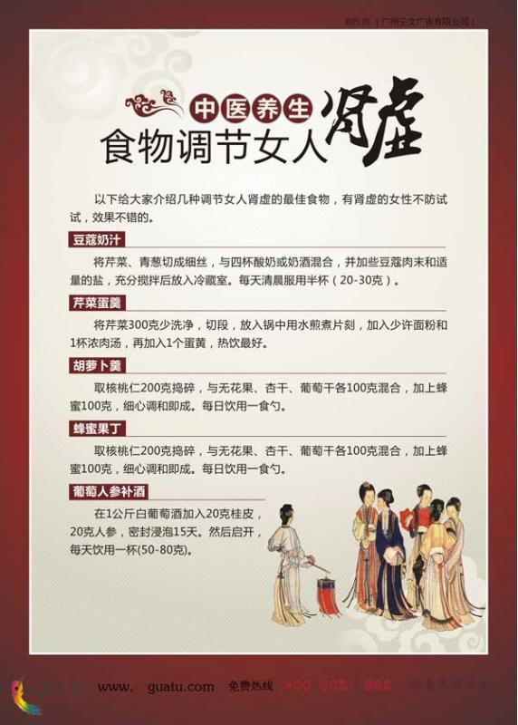 中医四季养生食疗